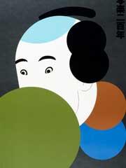 Japanisches Plakat aus der Sammlung des Museums für Gestaltung in Zürich.