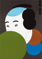 jap-plakatkuenstler_250x180_v2